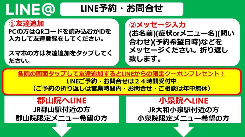 LINE予約ホーム