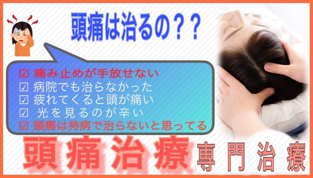 頭痛治療トップ
