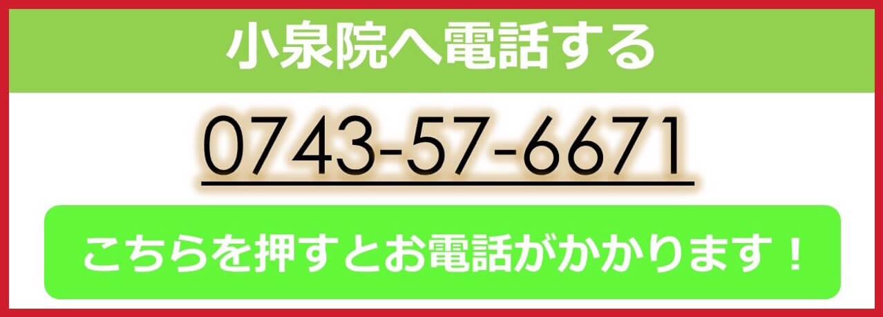 小泉院へ電話リンク